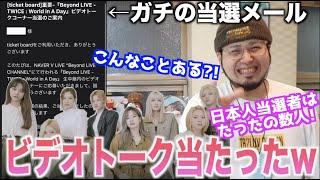 【ミサモに届け】奇跡!明日のTWICEのライブのビデオトークが当たりました!!【TWICE Biyond LIVE】