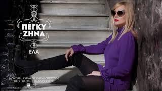 Έλα - Πέγκυ Ζήνα | Official Audio Release