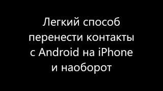 видео перенос контактов с андроид на айфон