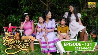 Sihina Genena Kumariye | Episode 131 | 2021-04-25 Thumbnail
