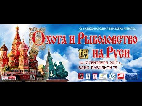 42 выставка охота и рыбалка на Руси 2017 на вднх осень