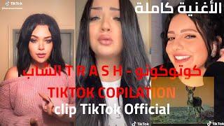 الشاب T R A S H - كوتوكوتو🎶 TIKTOK koto koto  COMPILATION