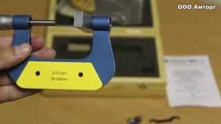 Микрометр МКШ-50 с широким основанием(МКШ-50 - это гладкий микрометр с широким основанием. С его помощью можно производить вычисления наружных..., 2014-07-08T06:29:49.000Z)