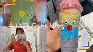 [Cafe Vlog] 솜사탕 카페 알바 브이로그 (초보…
