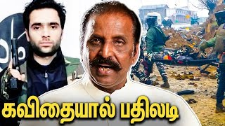 Pulwama Attack : கவிதையால் பதிலடி தந்த கவிஞர்   Vairamuthu Speech About  Jammu & Kashmir CRPF  Issue