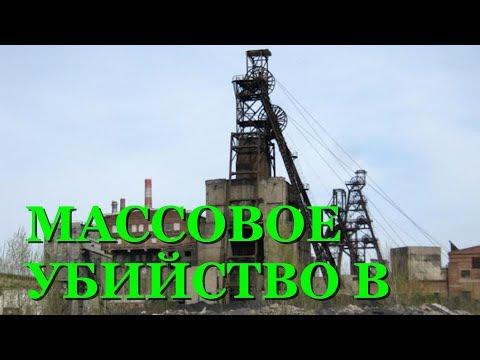 Массовое убийство в Донецке груководства МВД: боевики молчат