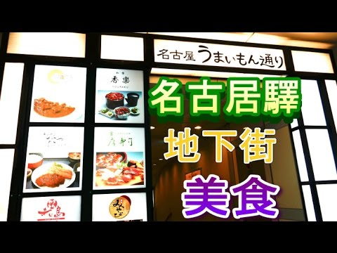 名古屋驛地下美食街Nagoya Station Gourmet Guide