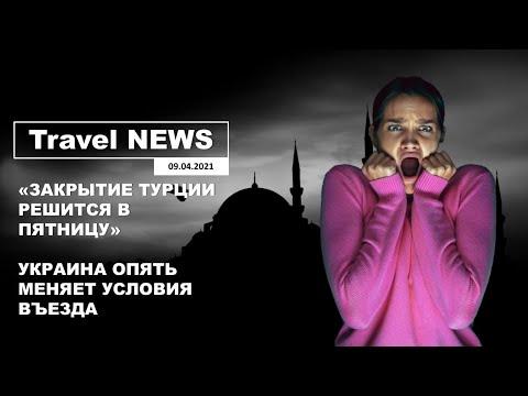"""Travel NEWS: """"ЗАКРЫТИЕ ТУРЦИИ РЕШИТСЯ В ПЯТНИЦУ"""" / УКРАИНА ОПЯТЬ МЕНЯЕТ УСЛОВИЯ ВЪЕЗДА"""