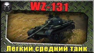 WZ-131 - Легкий средний танк!  ~ World of Tanks ~