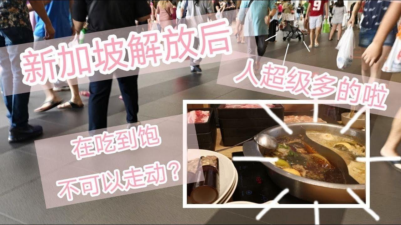 [日常影片]  带你们去看新加坡解封后的样子!去吃吃到饱,可是在店里不可以走动?#5