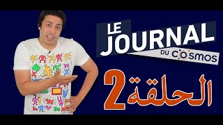 #JDC2 Journal du Cosmos - Khalid Sheriff / Episode 2