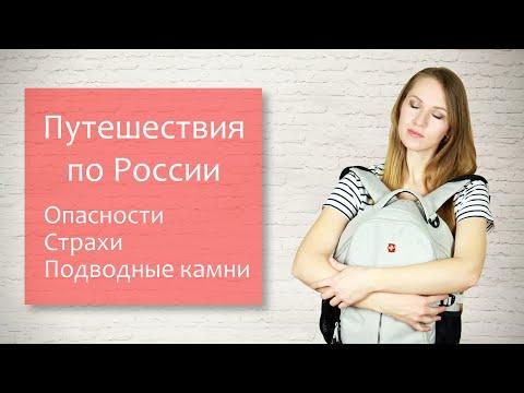 Путешествия по России: цены, поезда, бесплатные экскурсии, проблемы