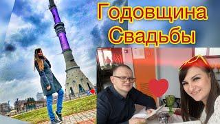 Vlog ❤️ годовщина свадьбы 💫 9 лет в браке 💫  останкинская телебашня #танятур