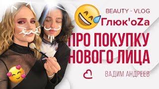 Beauty Vlog: Мастер-Класс Макияжа [Make-UP] от Вадима Андреева | Глюк'oZa