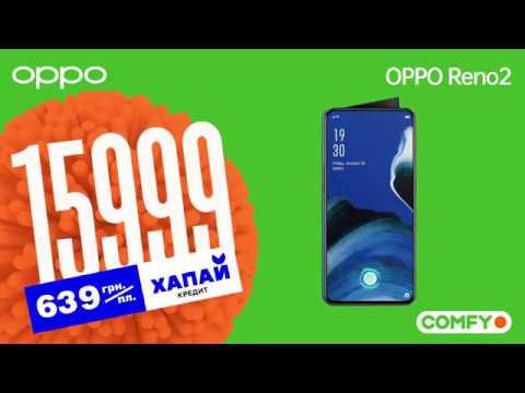Смартфон OPPO Reno 2 у Comfy