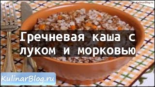 Рецепт Гречневая каша слуком и морковью