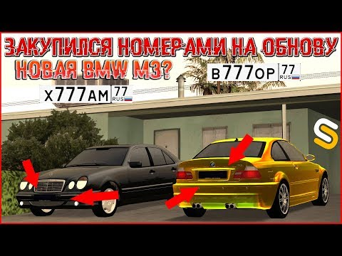 ПОКАЗАЛИ НОВУЮ BMW M3! ГОТОВИМСЯ К ОБНОВЕ! ЗАКУПИЛСЯ НОМЕРАМИ ДЛЯ НОВЫХ ТАЧЕК! - SMOTRAmta.