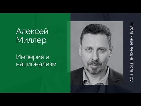 Алексей Миллер. Империя и национализм
