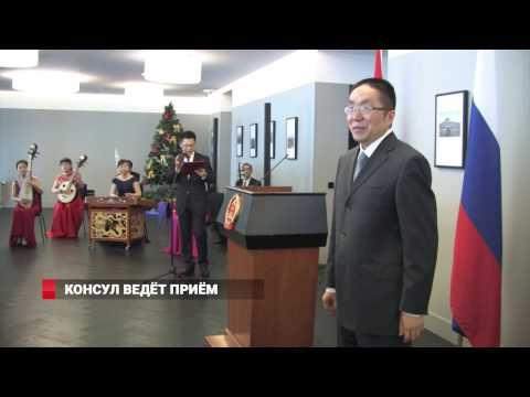 Консульство КНР во Владивостоке. Перезагрузка