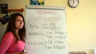 Русский язык. Норма употребления слов.