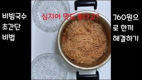 초간단 비빔국수 만드는법(ft.760원) / How to make super simple bibim-guksu(ft.0.6$)