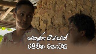 Sakuna Piyapath | Episode 08 - (2021-08-02) | ITN