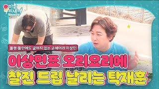 """'드립의 신' 탁재훈, 이상민 표 오리요리에 """"이거 마…"""