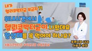 [BiGAZA 메디컬]  내가 헬리코박터균 보균자?! …