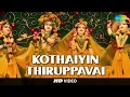 Download Kothaiyin Thiruppavai | Tamil Devotional  Song | K. Veeramani | Krishnan Songs MP3 song and Music Video