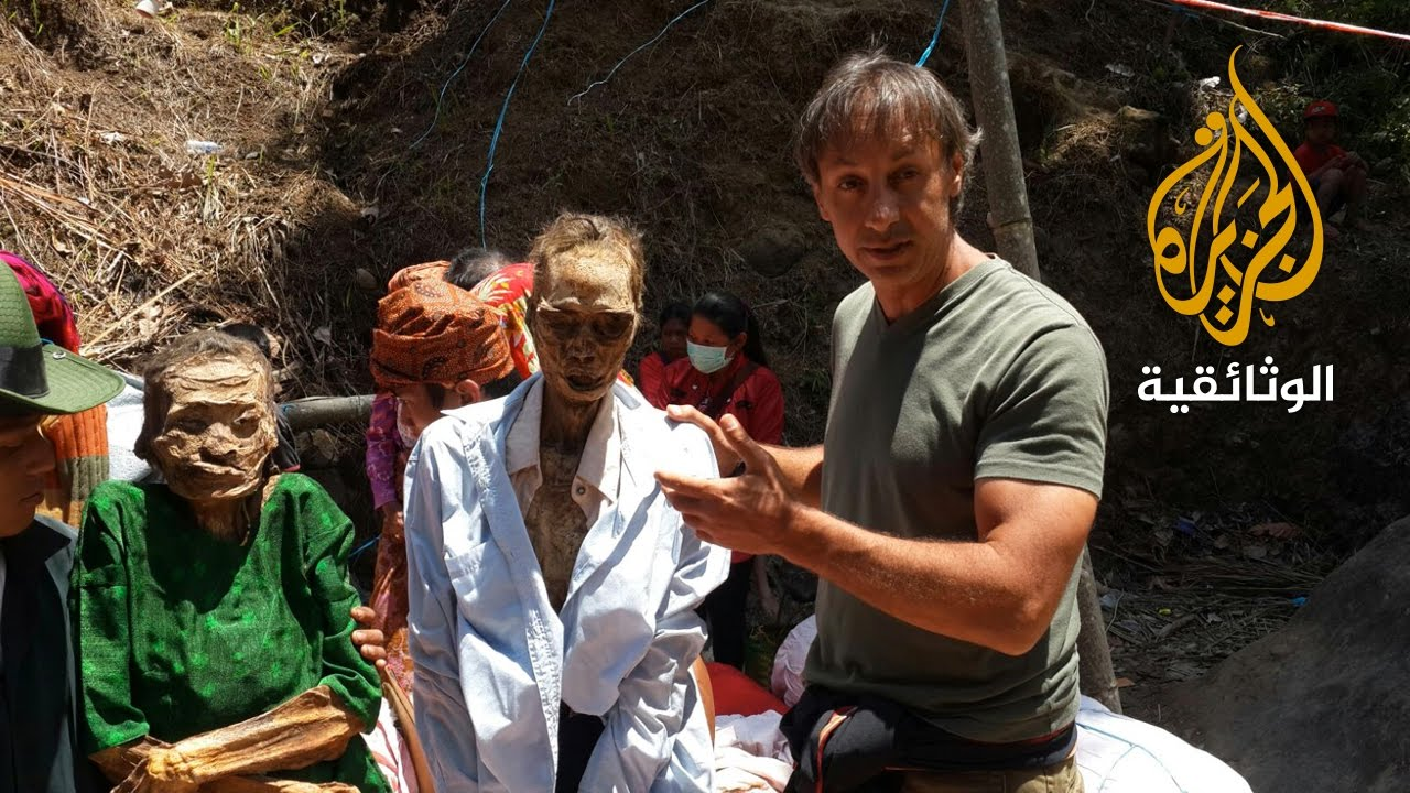 إندونيسيا واكتشاف المجهول - 4 قبائل التوراجا