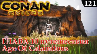 Conan Exiles AGE OF CALAMITOUS разбор главы 10 путешествия