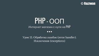 Урок 15. PHP - ООП. Обработчик ошибок (error handler). Исключения (exceptions)