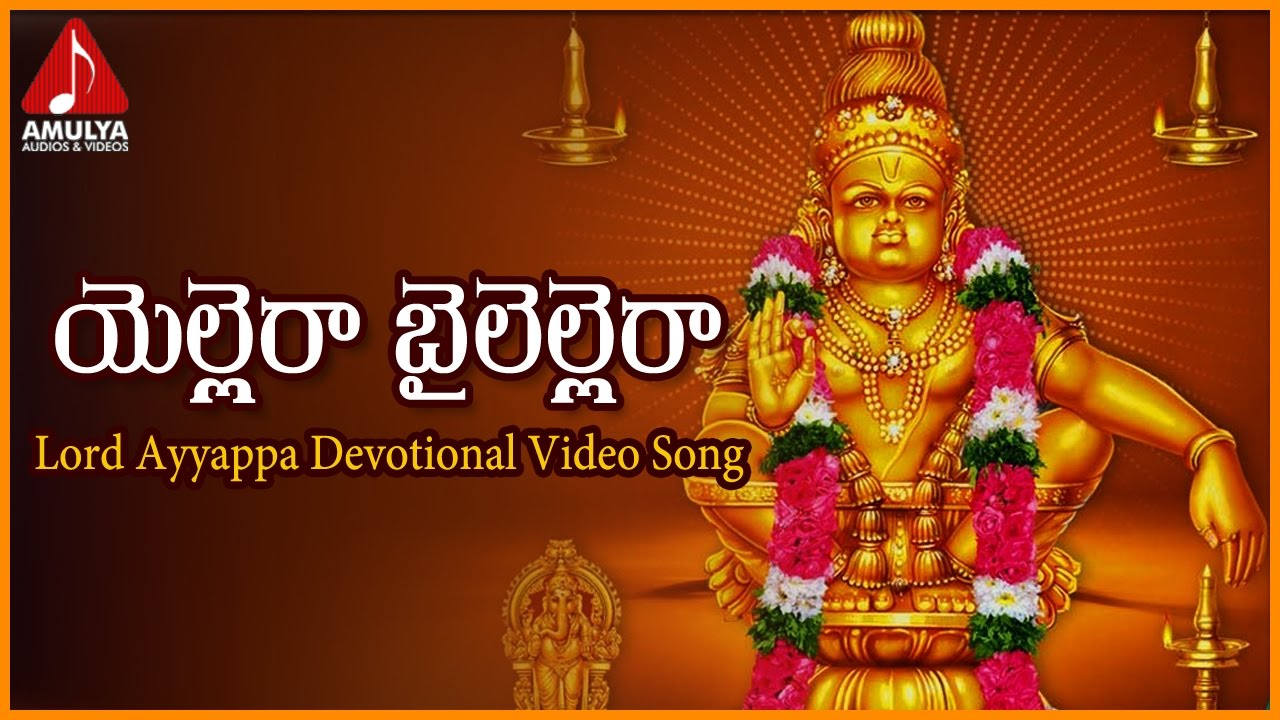 Swamy Ayyappa Telugu Devotional Album | Yellera Bailellera