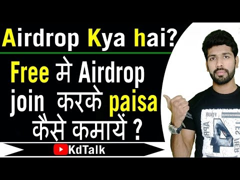 What is Airdrop? How to Join Any Airdrop and Earn Money with proof | Hindi