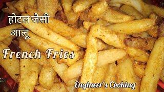 क्रिस्पी फ्रेंच फ्राइज की आसान  रेसिपी | होटल जैसी French Fries | Engineer