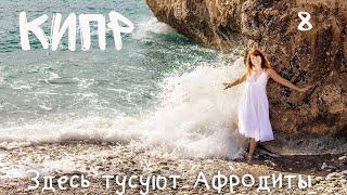 Кипр 8 Любовные желания сбываются здесь Турция на Кипре крута