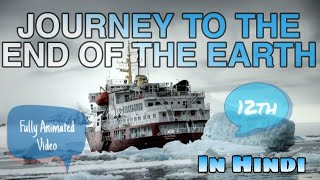 Journey to the End of the Earth | Animated Video | Class 12th | In Hindi | Vistas