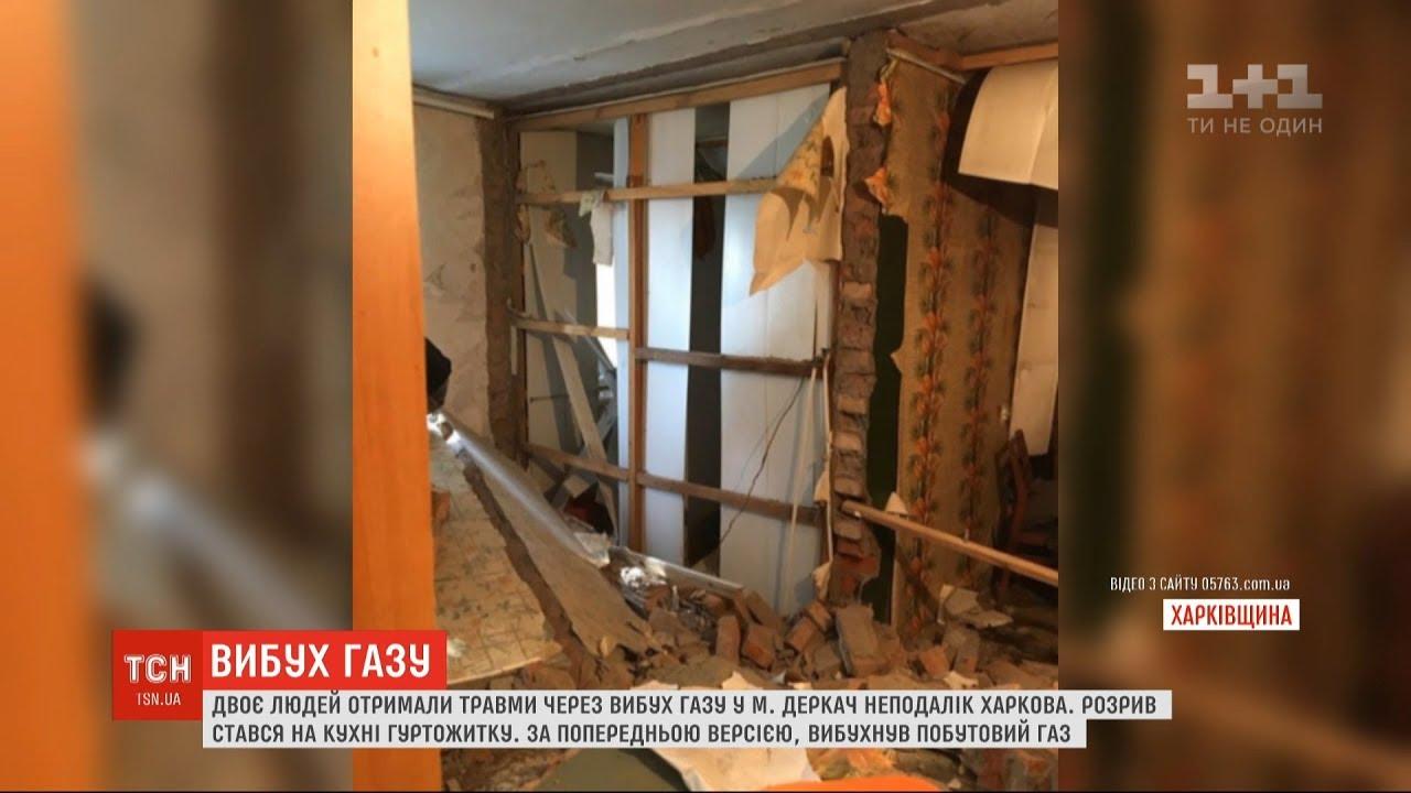 Унаслідок вибуху газу двоє людей отримали травми на Харківщині