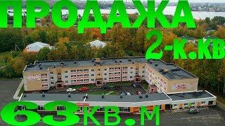 продажа 2-к.кв. 63кв.м. Обзор новостройки в Череповце
