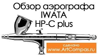 IWATA HP C plus обзор Artcompas ru