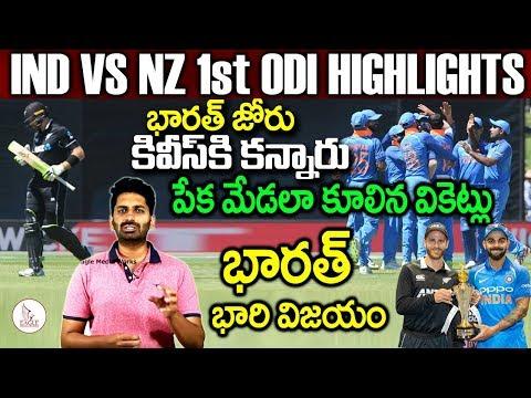 Ind vs NZ 1st ODI Updates | Highlights | Eagle Sports Updates | Eagle Media Works