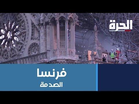 الفرنسيون تحت صدمة حريق كاتدرائية #نوتردام