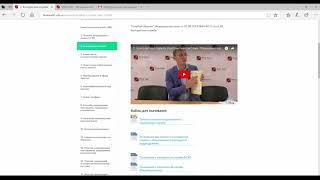 Как проходит дистанционное обучение на сайте Финэк Аудит и из чего оно состоит