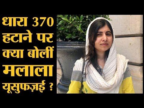 Malala Yousafzai ने