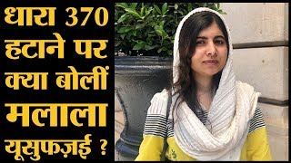 Malala Yousafzai ने Article 370 पर ऐसा क्या बोल दिया कि लोग पीछे पड़ गए   Jammu Kashmir
