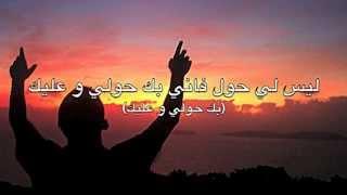 HD يا رب نور دربي مع الكلمات  Ya Rab nawir darby عبد المجيد