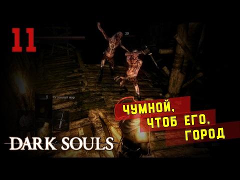 Прохождение Dark Souls: