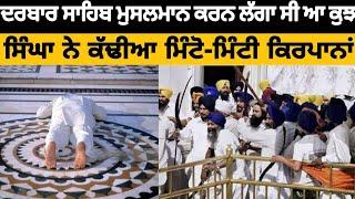 Musalman Krn Lgga c eh Km | Singha Vekho Ki Kita | Khalsa Vibes