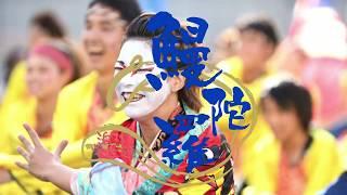 鰻陀羅2016年度演舞曲『かける』復活 in 静大祭