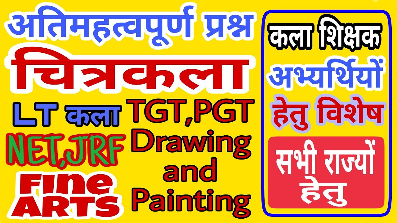 LT Kala,TGT Art,PGT Art,Drawing and painting important questions,NET Fine  arts